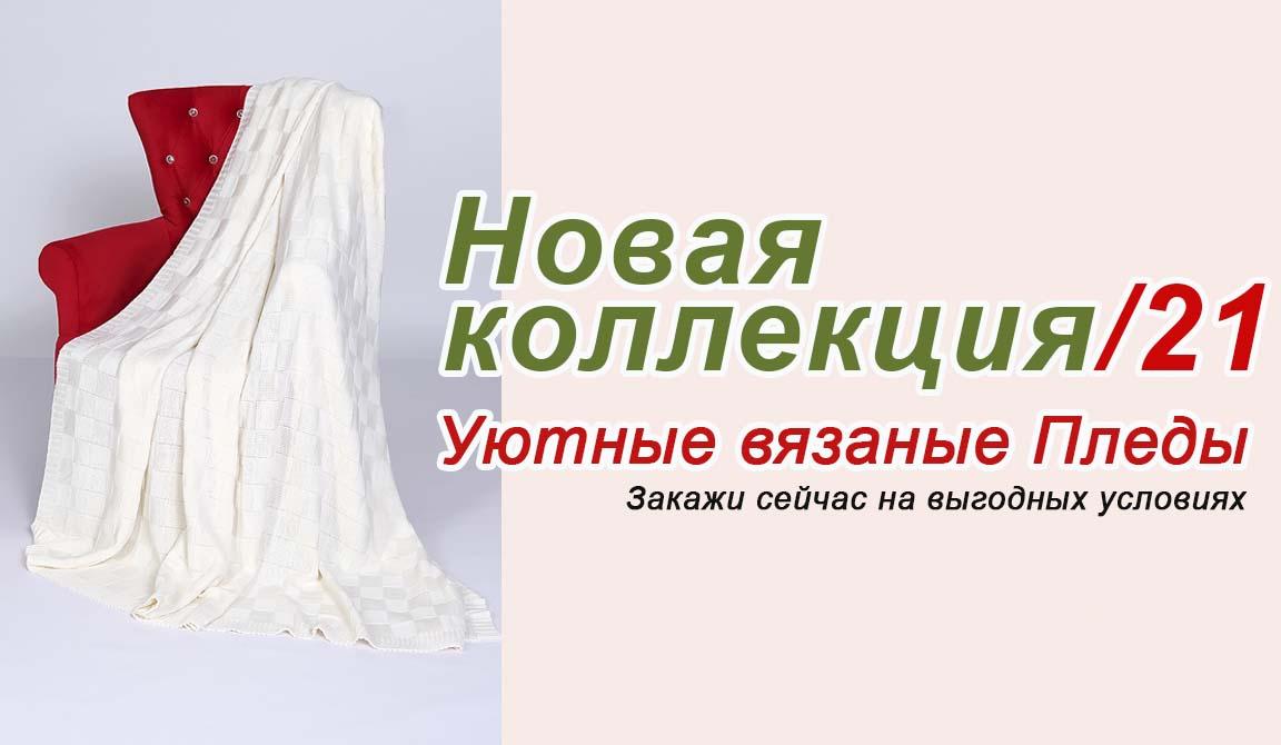 Rassylka-Pledy