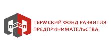 Пермский Фонд Развития Предпринимательства