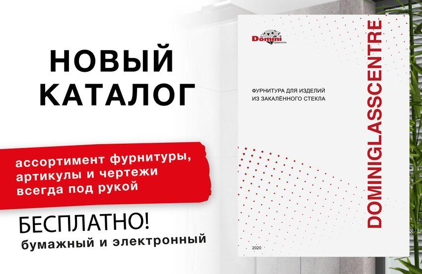 new-katalog-2020-1