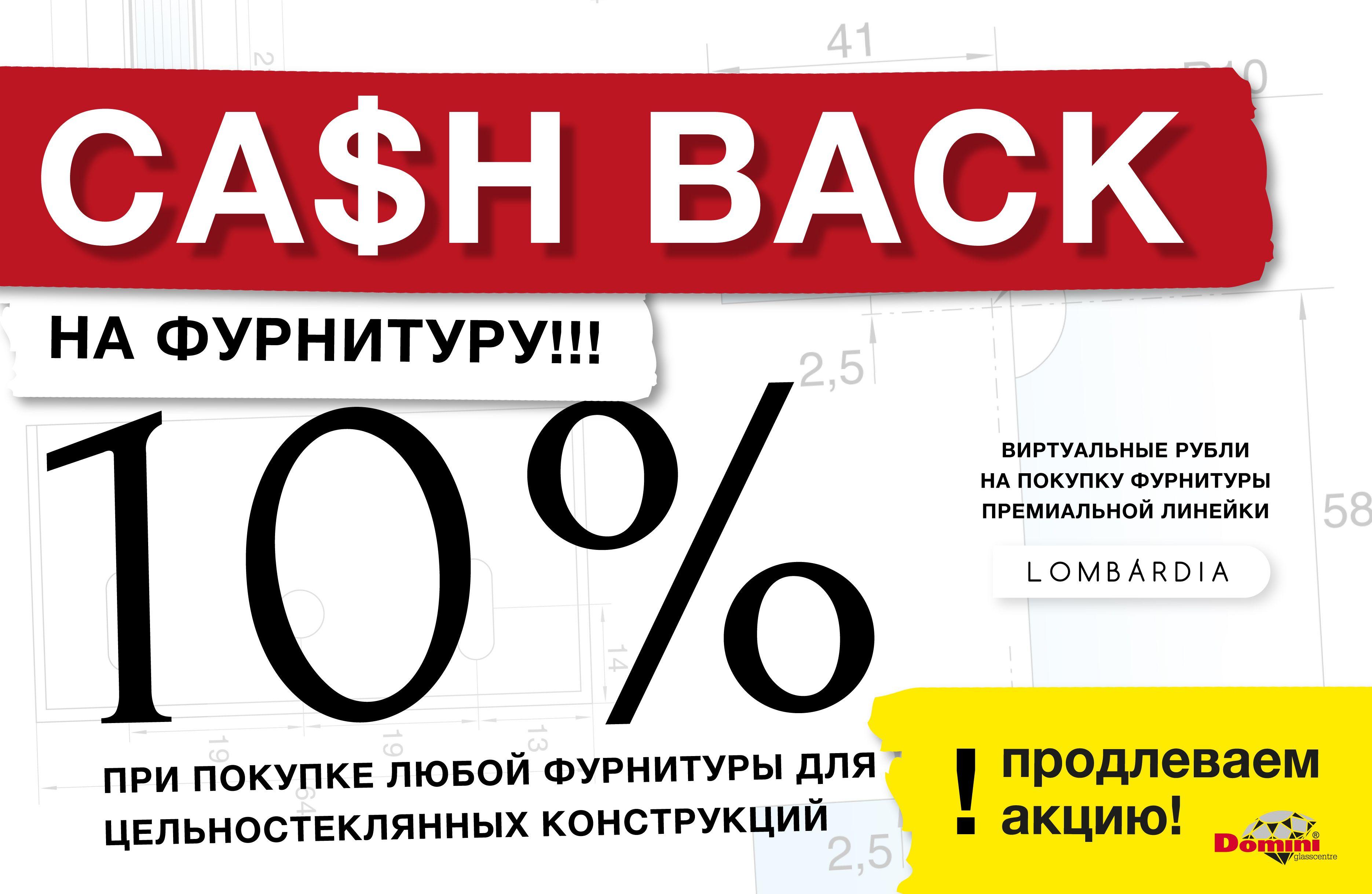 prodlevaem-cashback