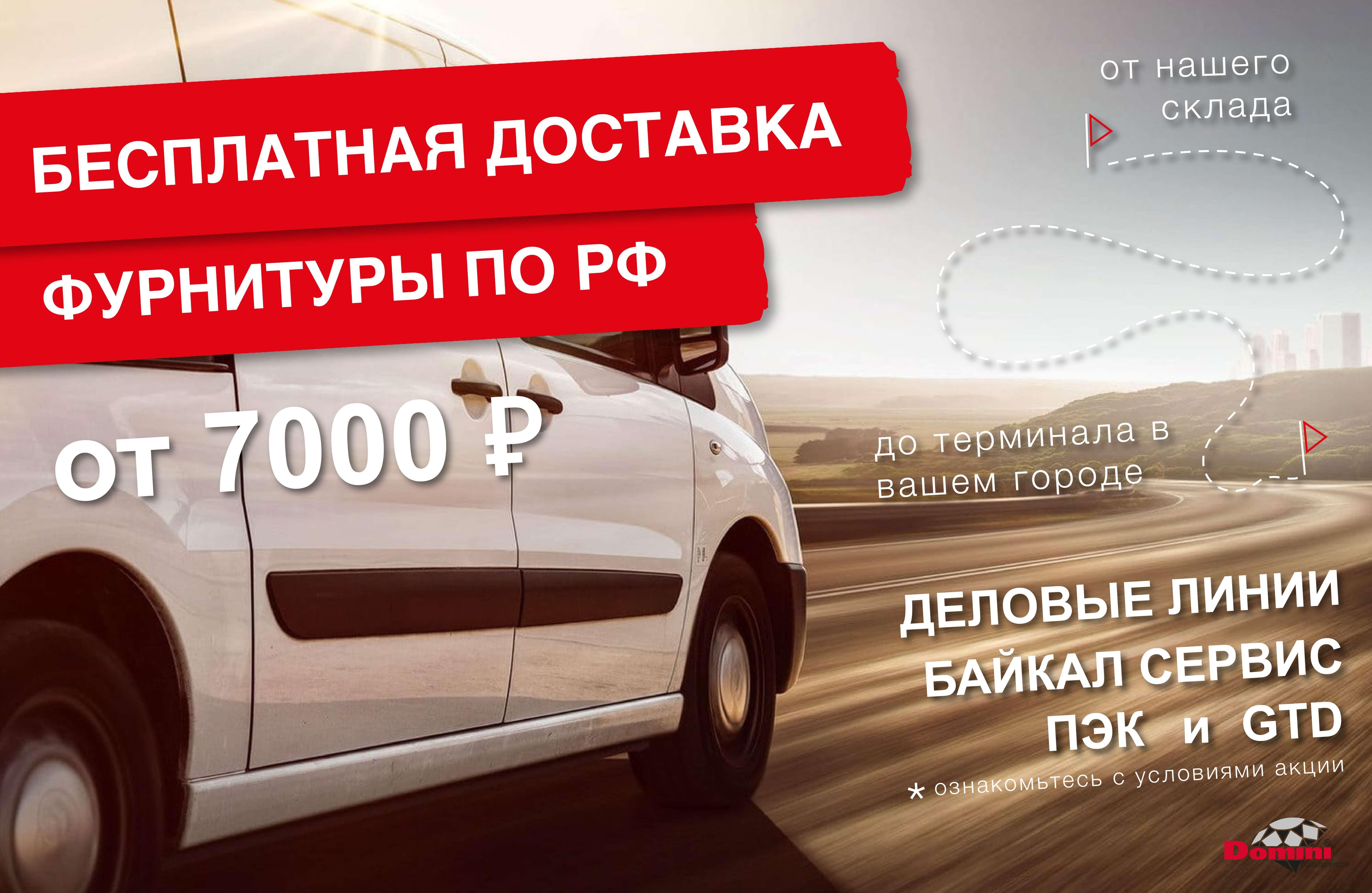 akcija-dostavka-2021-1