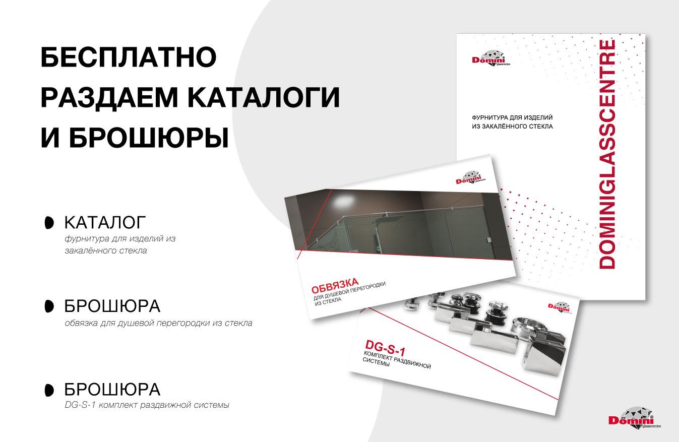 kataloghi-i-broshury-1