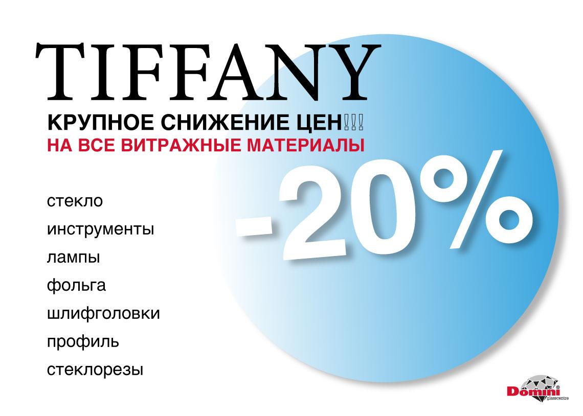 tiffany-20-1
