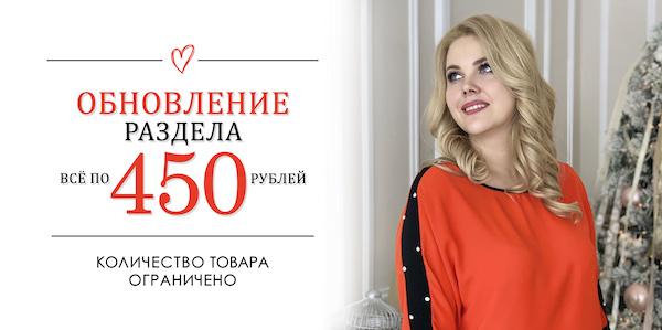 Все по 450 рублей!