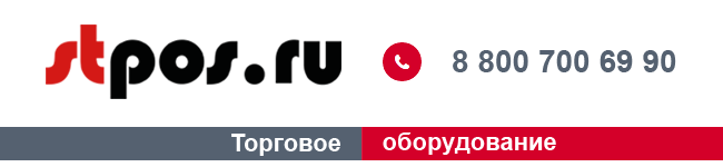 Stpos tel 8 800 700 69 90