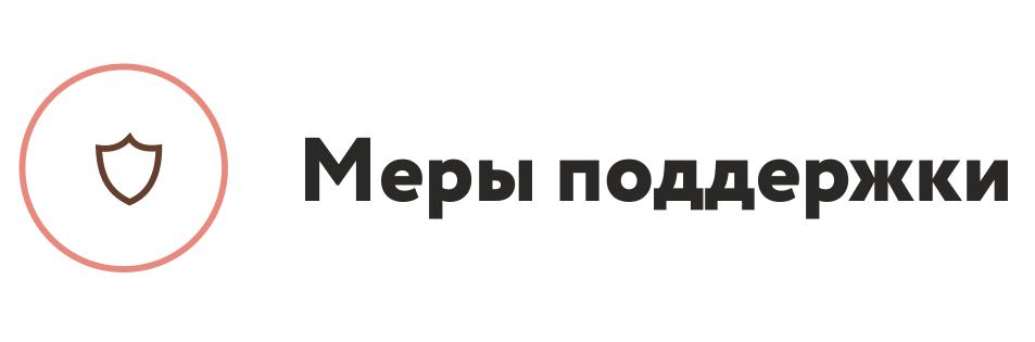 mery_podderzhki