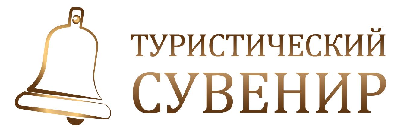 Logo_Turisticheskiy_suvenir