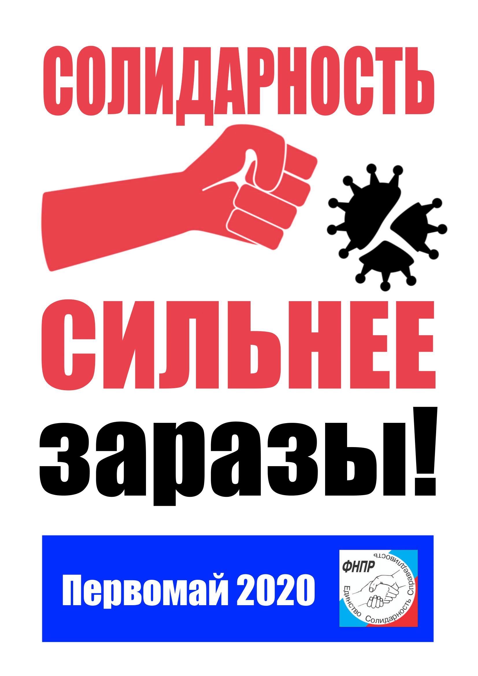 solidarnost_poster_07-1