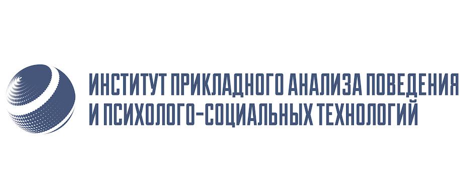 Институт прикладного анализа поведения и психолого-социальных технологий — признанный лидер по разработке и проведению поведенческих курсов и программ в России.