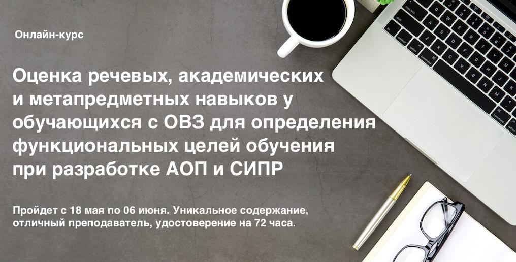 Instrumenty_otsenki_rechevyh_akademicheskih_i_metapredmetnyh_navykov_u_detei_s_OVZ