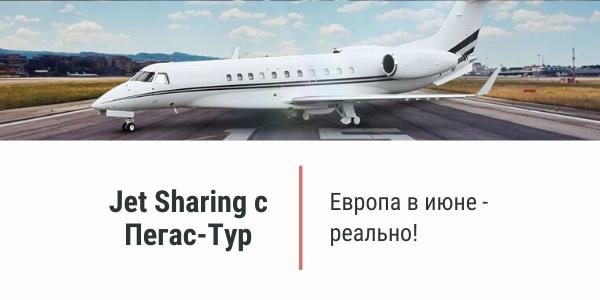 Jet_Sharring_ot_Sirius_Aero_2