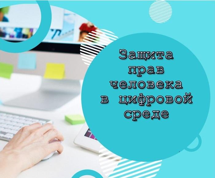 zashchita_prav_cheloveka_v_tsifrovoy_srede