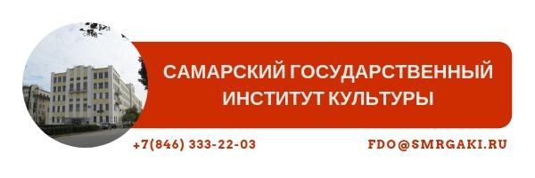 SAMARSKIY_GOSUDARSVENNIY_INSTITUT_KULTURI_f18d7b2f
