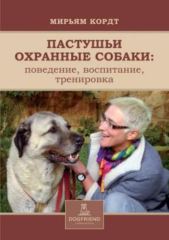 Пастушьи охранные собаки