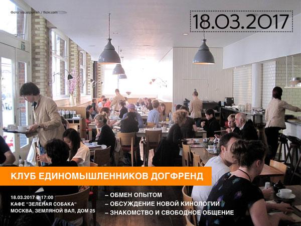 Встреча клуба единомышленников Дофгренда в Москве