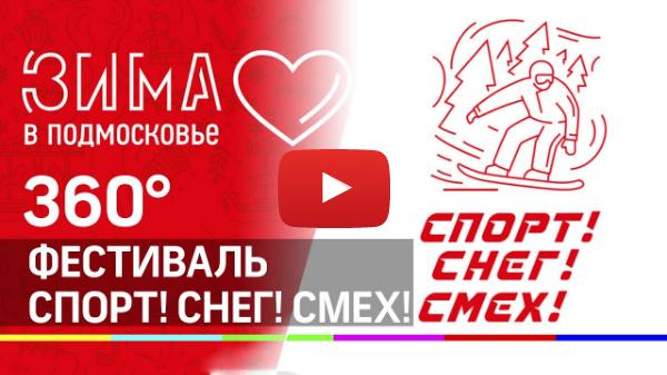 """Зима в Подмосковье начнётся с фестиваля """"Спорт! Снег! Смех!"""""""