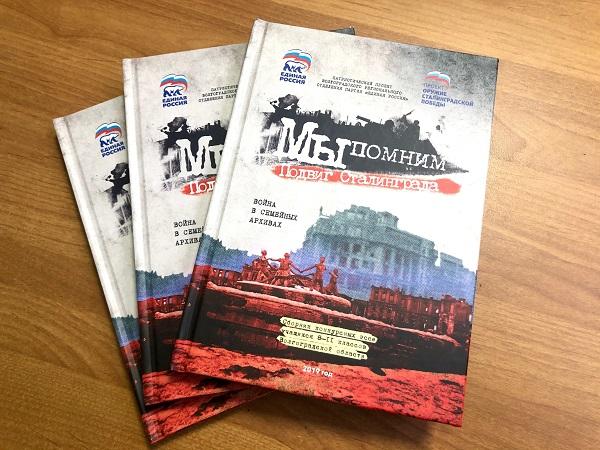 В Волгограде при поддержке партийцев выпустили книгу в память о Сталинградской битве