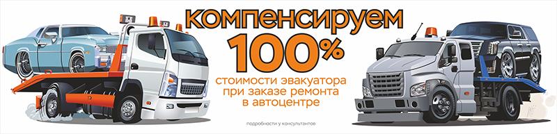 Гарантия 100% компенсации эвакуатора