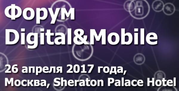26 апреля в отеле «Шератон Палас» компания АНConferences проведет 2-й Digital&Mobile Форум