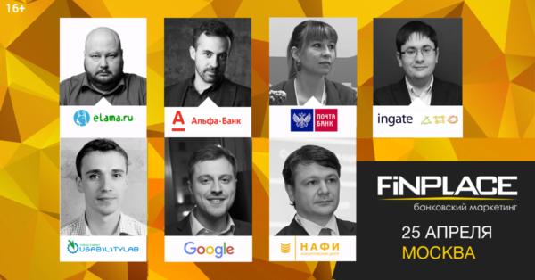Конференция по банковскому маркетингу и продажам FiNPLACE 6