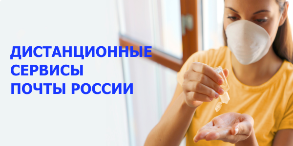 Дистанционные сервисы Почты России