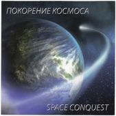 """Сувенирный набор в художественной обложке """"Покорение космоса"""" Y003601"""