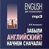 """Коноваленко Ж. Ф. """"Забыли английский? Начнем сначала! Аудиоприложение MP3-диск"""""""