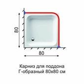 Карниз (штанга) для поддона 80x80 см Г образный (поддон)