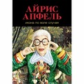 """Апфель Айрис """"Икона по воле случая. Размышления о моде, стиле и жизни"""""""