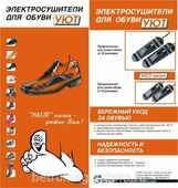 Сушилка для обуви Бердск уют-мини