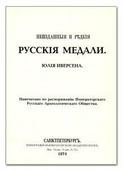 Иверсен Ю. Неизданные и редкие русские медали. 1874 год. Репринтное издание