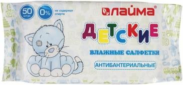 """Салфетки влажные """"Лайма"""", антибактериальные, для детей, 50 шт"""