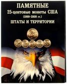 """Альбом- планшет для 25-центовых памятных монет США серия """"Штаты и территории"""" 1999-2009 X333302"""