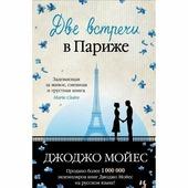 "Мойес Джоджо ""Две встречи в Париже"""