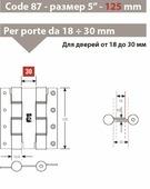 Петля дверная пружинная двухсторонняя Aldeghi CODE 87 LO 155-30 полированная латунь