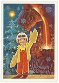 """Открытка (открытое письмо) """"С Новым Годом!"""" худ. Зарубин 1982 K310414"""