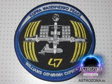 Эмблема 47 экспедиции к МКС