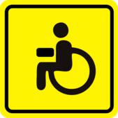 Наклейка на авто Знак ГОСТ Инвалид за рулем 15 х 15 см