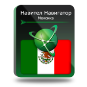 Navitel Навител Навигатор. Мексика (NNMEX)