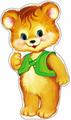 Сфера ТЦ издательство Плакат вырубной. Медвежонок.(Ф-7857), арт.00-00003794