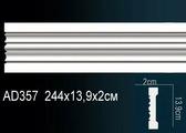 Лепнина Полиуретановый молдинг перфект AD357