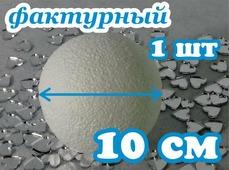Шар из пенопласта Ø10 см / фактурный (1шт)