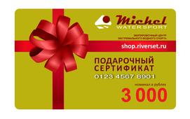 Подарочный сертификат MWS Сертификат 3000