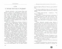 """Ульрих Брекер """"История жизни бедного человека из Токкенбурга"""""""