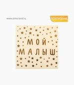3626304 Наклейка‒переводка с фольгированием Арт Узор «Мой малыш», 10 × 10 см