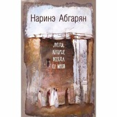 """Абгарян Наринэ """"Люди, которые всегда со мной"""""""