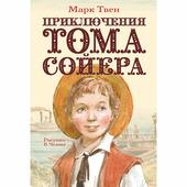 """Твен Марк """"Приключения Тома Сойера"""""""