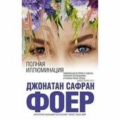 "Фоер, Джонатан Сафран ""Полная иллюминация (пер. с англ. Арканова В.)"""