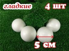 Шар из пенопласта Ø5 см / гладкий (набор 4 шт)