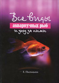 """Е. Пыльцына """"Все виды аквариумных рыб и уход за ними"""""""